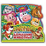 Книжка Домашние животные, М. Дружинина