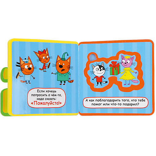 "Книжка ""Три кота"" Волшебные слова от Умка"