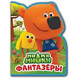 "Книжка ""МиМиМишки"" Фантазеры"