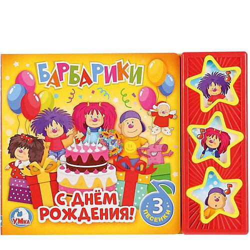 """Музыкальная книга """"Барбарики"""" С днем рождения! от Умка"""