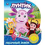 """Музыкальная книга """"Лунтик"""" Песочный замок"""