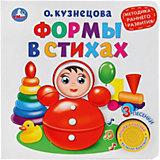 Методика раннего обучения Формы в стихах, О.Кузнецова
