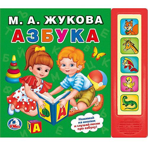 Музыкальная книга Азбука, М.А.Жукова от Умка