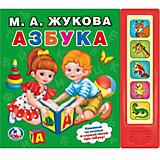 Музыкальная книга Азбука, М.А.Жукова