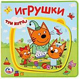 """Книжка """"Три кота"""" Игрушки"""