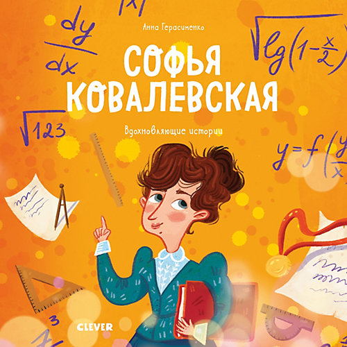 """Вдохновляющие истории """"Софья Ковалевская"""", А. Герасименко от Clever"""