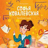 """Вдохновляющие истории """"Софья Ковалевская"""", А. Герасименко"""