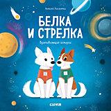 """Вдохновляющие истории """"Белка и Стрелка"""", А. Лисаченко"""