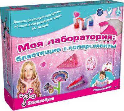Набор опытов Science4you Моя лаборатория: блестящие эксперименты