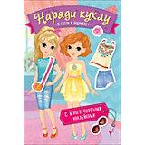 """Книжка с наклейками """"Наряди куклу"""" В гости к подружке"""
