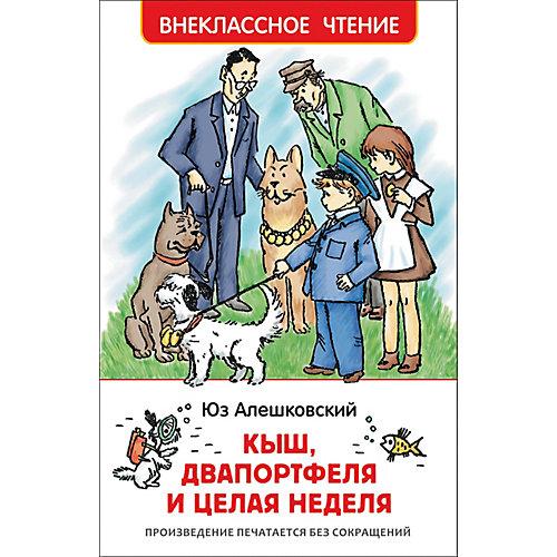 """Повесть """"Внеклассное чтение"""" Кыш, Два портфеля и целая неделя, Ю. Алешковский от Росмэн"""