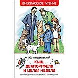 """Повесть """"Внеклассное чтение"""" Кыш, Два портфеля и целая неделя, Ю. Алешковский"""