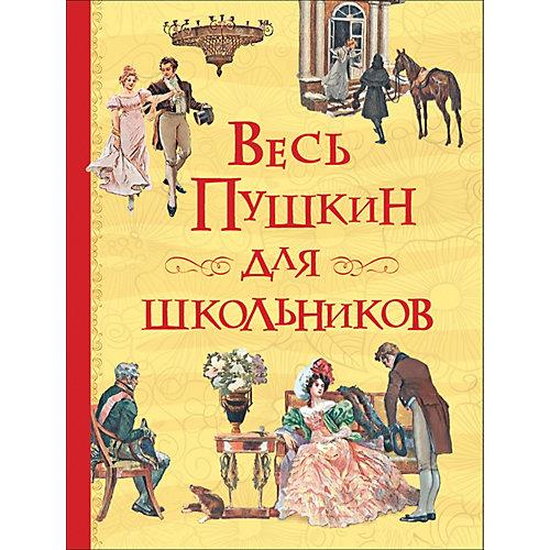 """Сборник """"Все истории"""" Весь Пушкин для школьников от Росмэн"""