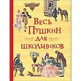 """Сборник """"Все истории"""" Весь Пушкин для школьников"""