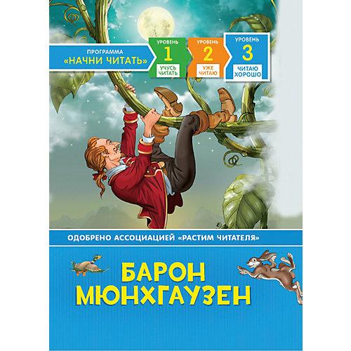 """Сказка """"Читаю хорошо"""" Барон Мюнхгаузен от Росмэн"""