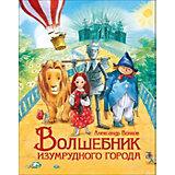 """Сказка """"Любимые детские писатели"""" Волшебник Изумрудного города, А. Волков"""