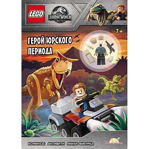 Книга с игрушкой LEGO Герой Юрского периода от LEGO