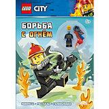 Книга с игрушкой LEGO CITY Борьба с огнем