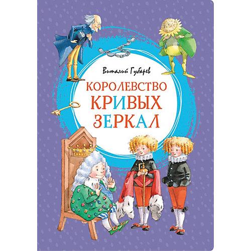 Повесть «Королевство кривых зеркал», В.Губарев