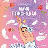 """Вдохновляющие истории """"Майя Плисецкая"""", Герасименко А."""