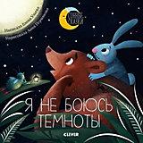 """Сборник сказок """"Я не боюсь темноты"""", Ульева Е."""