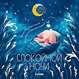 """Сборник сказок """"Спокойной ночи"""", Ульева Е."""