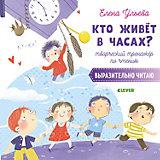 """Тренажёр по чтению """"Кто живёт в часах? Выразительно читаю"""", Ульева Е."""