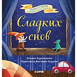 """Сказка """"Сладких снов"""", Куриленкова Т."""