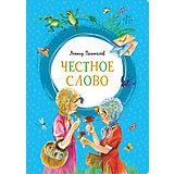 """Сборник рассказов """"Честное слово"""", Л. Пантелеев"""