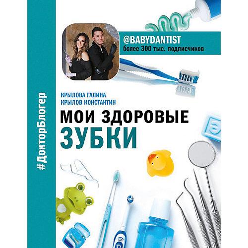 """Книга для родителей """"Мои здоровые зубки"""" от Издательство АСТ"""
