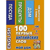 """Обучающие карточки """"""""100 первых английских слов, мой дом"""""""