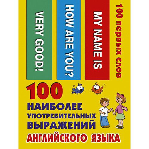 """Обучающие карточки """"100 наиболее употребительных выражений английского языка"""" от Издательство АСТ"""