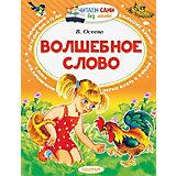 """Сказки """"Читаем сами без мамы"""" Волшебное слово, В. Осеева"""