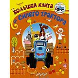 """Игры и головоломки """"Большая книга от Синего трактора"""""""