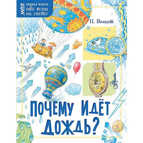 Почему идёт дождь?, П. Волцит от Издательство АСТ