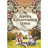 """Книга для родителей """"Дорога к счастливой семье"""", Сатья"""