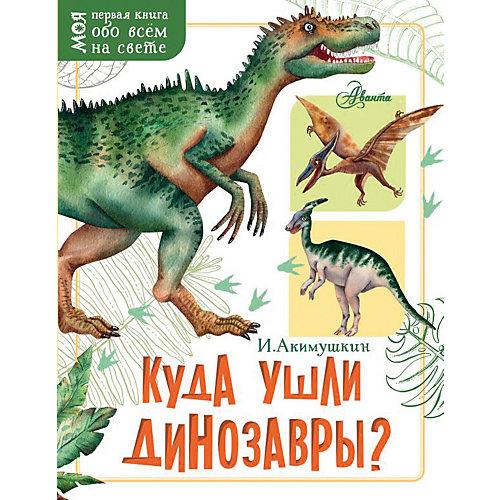 Куда ушли динозавры?, И. Акимушкин от Издательство АСТ