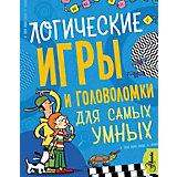 """Сборник """"Самые лучшие игры и головоломки для детей"""" Для самых умных, О. Мунтянова"""