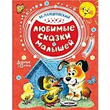 """Сборник """"Любимые сказки малышей"""", М. Пляцковский"""