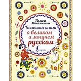 """Сборник """"Большая книга о великом и могучем русском"""", П. Масалыгина"""