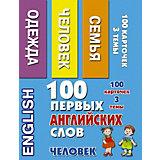 """Обучающие карточки """"100 первых английских слов, человек"""""""