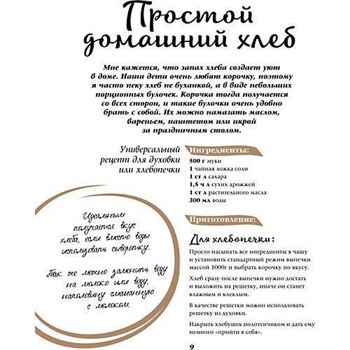 """Кулинарная книга """"Не бойся, пеки!"""" Соболь А. от Издательство АСТ"""
