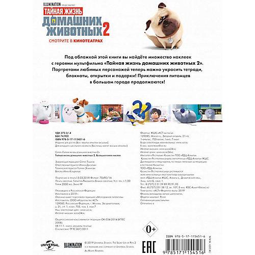 """Большая книга наклеек """"Тайная жизнь домашних животных 2"""" от Издательство АСТ"""
