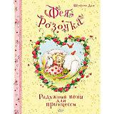 """Сказка Феи Солнечного леса """"Фея Розочка: Радужный пони для принцессы"""", Дале Шт."""