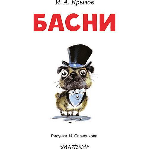 Басни Читаем сами без мамы, Крылов И. от Издательство АСТ