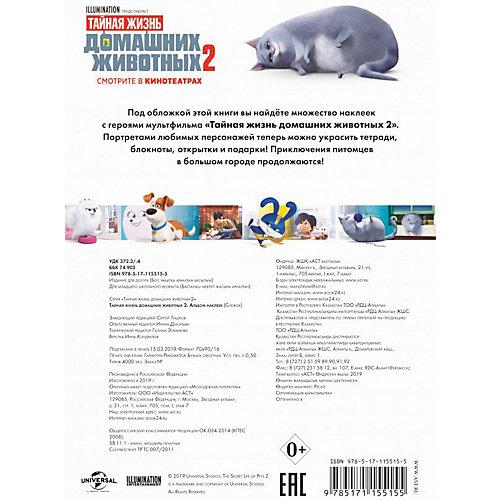 """Альбом наклеек """"Тайная жизнь домашних животных 2"""", Снежок от Издательство АСТ"""