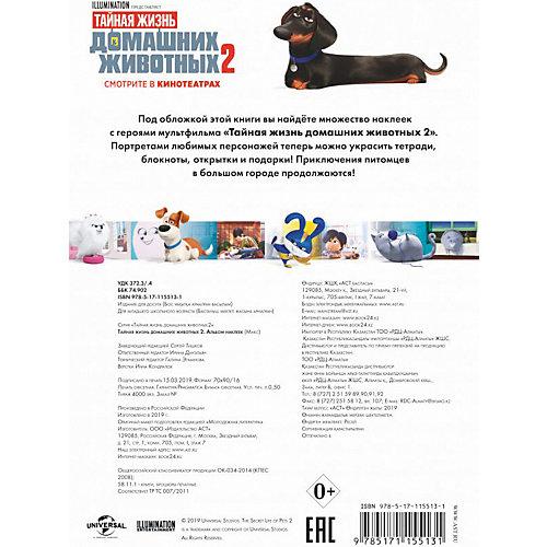 """Альбом наклеек """"Тайная жизнь домашних животных 2"""", Макс от Издательство АСТ"""