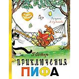 """Рассказ Чудо-сказки """"Приключения Пифа"""", Остер Г."""