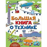"""Город мастеров """"Большая книга о технике"""""""