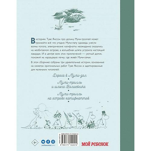 """Сборник """"Муми-тролли и новые истории Муми-дола"""" от Издательство АСТ"""